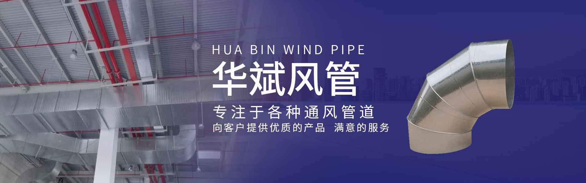 生产风管厂家